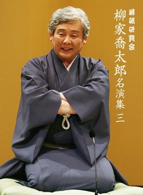 落語研究会 柳家喬太郎名演集 <三>