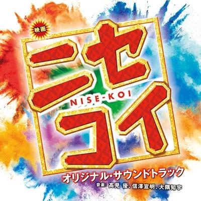 映画「ニセコイ」オリジナル・サウンドトラック