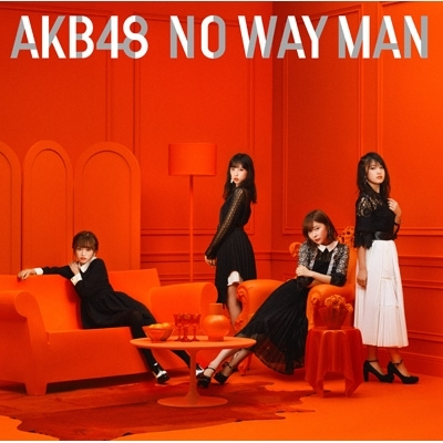 NO WAY MAN 【Type D 初回限定盤...