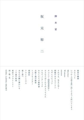 脚本家 坂元裕二