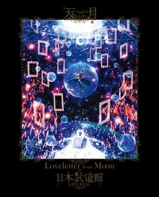 「Loveletter from Moon」at 日本武道館 LIVE FILM 【初回限定版】(Blu-ray)