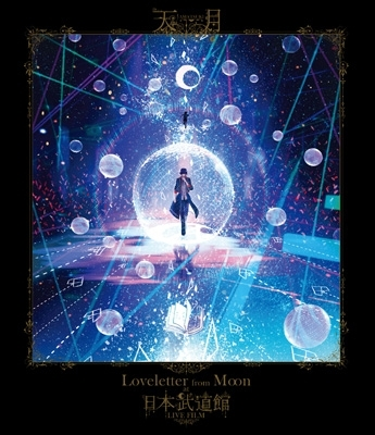 「Loveletter from Moon」at 日本武道館 LIVE FILM (Blu-ray)