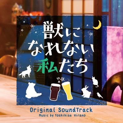 ドラマ「獣になれない私たち」 オリジナル・サウンドトラック