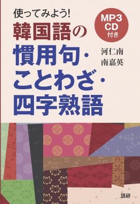 使ってみよう韓国語の慣用句・ことわざ・四字熟語