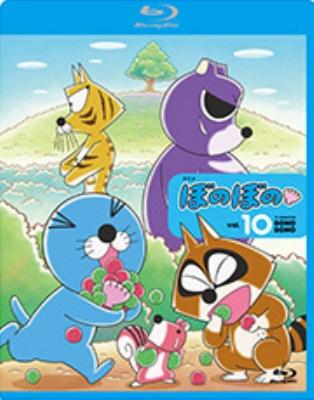 Blu-ray ぼのぼの 10
