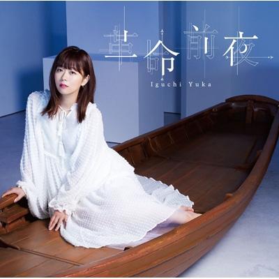 革命前夜 : 井口裕香 | HMV&BOOKS online - 1000735134