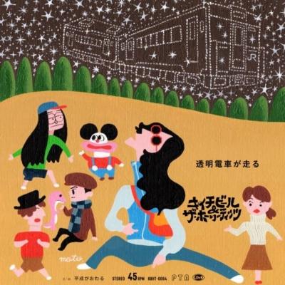 透明電車が走る/平成がおわる【2018 レコードの日 限定盤】 (7インチシングルレコード)