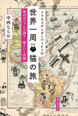 世界一周猫の旅 トラネコボンボンの365日 明日はニャンの国?猫といく冒険