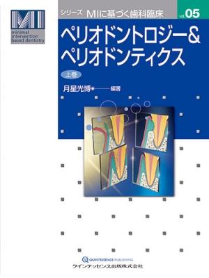 ペリオドントロジー & ペリオドンティクス 上巻 シリーズMIに基づく ...