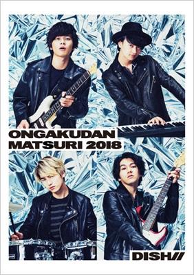 DISH//音楽団祭り2018 -日比谷公園大音楽堂-(Blu-ray)