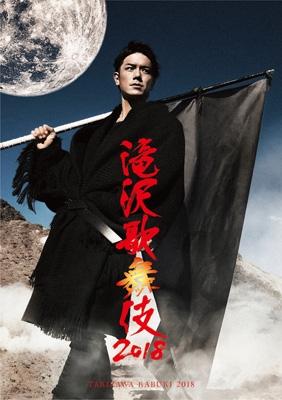 Takizawa Kabuki 2018