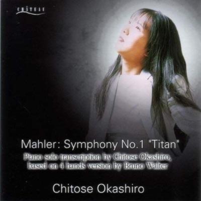 交響曲第1番『巨人』ピアノ独奏版 岡城千歳