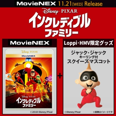【HMV・Loppi限定グッズ付きセット】インクレディブル・ファミリー MovieNEX[ブルーレイ+DVD]