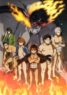 TVアニメ「火ノ丸相撲」第五巻