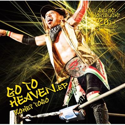 go to heaven ep 東郷コウヘイ hmv books online dgtr 1020