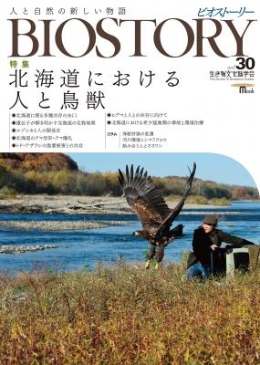 Biostory Vol.30 人と自然の新しい物語