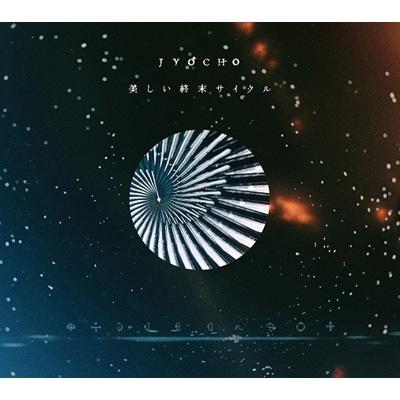 美しい終末サイクル 【限定盤】(+DVD)