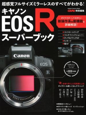 キヤノンEOS Rスーパーブック 学研カメラムック