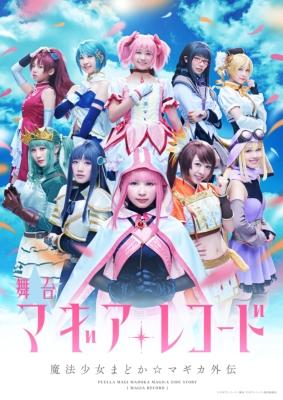 舞台「マギアレコード 魔法少女まどか☆マギカ外伝」【完全生産限定版】