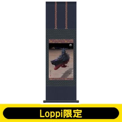 掛軸 / 宇宙戦艦ヤマト2202 愛の戦士たち【Loppi限定】