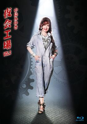 夜会工場VOL.2 (Blu-ray)