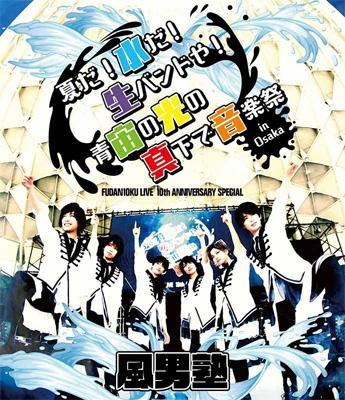 FUDAN10KU LIVE 10th ANNIVERSARY SPECIAL 〜夏だ!水だ!生バンドや!青宙の光の真下で音楽祭 in 大阪〜(Blu-ray)