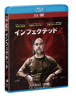 インフェクテッドZ ブルーレイ&DVDセット