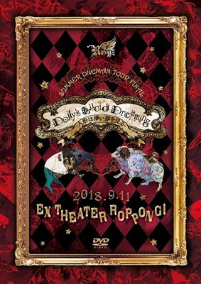Royz SUMMER ONEMAN TOUR『Dolly's Lucid Dreaming-人形は儚い夢を見る-』〜2018.09.11 EX THEATER ROPPONGI〜