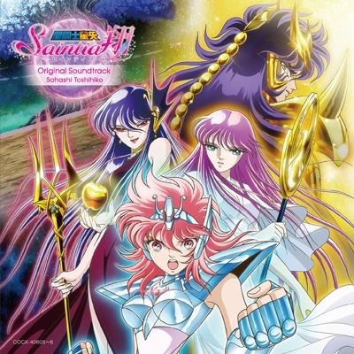 「聖闘士星矢 セインティア翔」オリジナルサウンドトラック