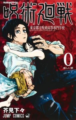 呪術廻戦 0 東京都立呪術高等専門学校 ジャンプコミックス