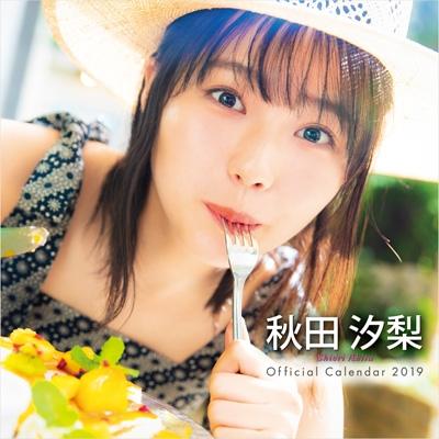 秋田汐梨オフィシャルカレンダー2019