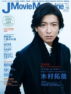 J Movie Magazine Vol.42 [パーフェクト・メモワール]