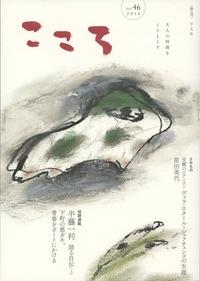 こころ Vol.46