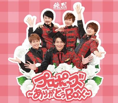 プロポーズ 〜ありがとうBOX〜【生産限定盤】