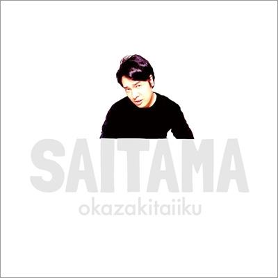SAITAMA 【初回生産限定盤】(+DVD)