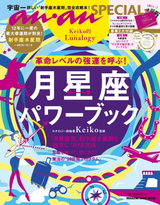 anan SPECIAL Keiko的Lunalogy 革命レベルの強運を呼ぶ!月星座パワーブック
