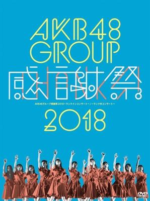 AKB48グループ感謝祭2018〜ランクインコンサート・ランク外コンサート