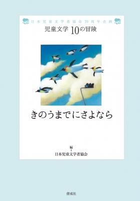 きのうまでにさよなら 児童文学10の冒険