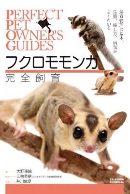 フクロモモンガ完全飼育 飼育管理の基本、生態、接し方、病気がよくわかる PERFECT PET OWNER'S GUIDES