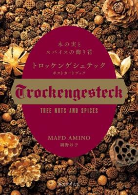 トロッケンゲシュテック ポストカードブック 木の実とスパイスの飾り花