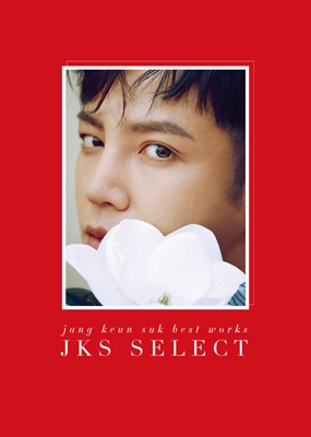 Jang Keun Suk BEST Works 2011-2017〜JKS SELECT〜【初回限定盤】 (+DVD+フォトブック)