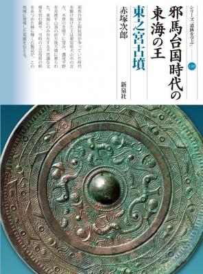 邪馬台国時代の東海の王 東之宮古墳 シリーズ「遺跡を学ぶ」