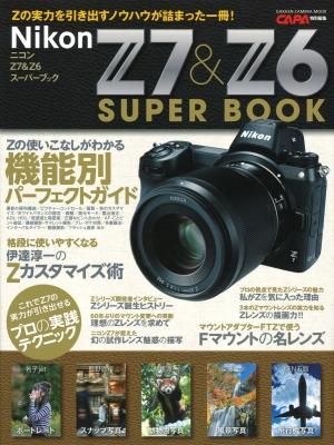 ニコン Z7 & Z6 スーパーブック 学研カメラムック