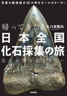 帰ってきた!日本全国化石採集の旅 化石が僕をはなさない