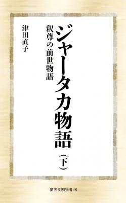 ジャータカ物語 釈尊の前世物語 下 第三文明選書