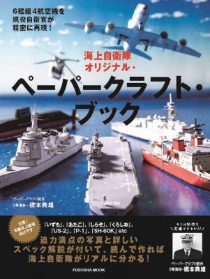 海上自衛隊オリジナル・ペーパークラフト・ブック 扶桑社ムック