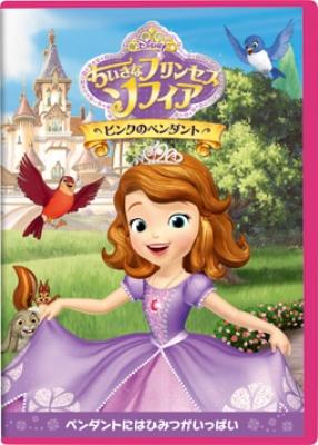 ちいさなプリンセス ソフィア/ピンクのペンダント