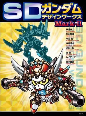 SDガンダムデザインワークス Mark-II
