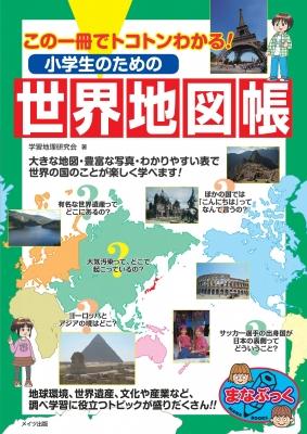 この一冊でトコトンわかる!小学生のための世界地図帳 まなぶっく