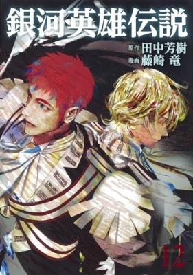 銀河英雄伝説 12 ヤングジャンプコミックス
